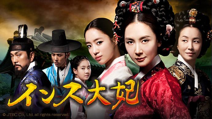韓国ドラマ「インス大妃」のサムネイル