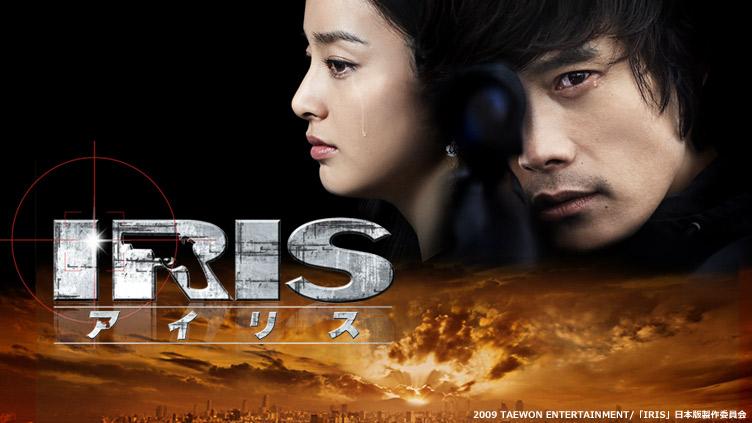 BS12ch TwellV韓国ドラマ枠『韓流12』に「IRIS〔アイリス〕」が登場!のサムネイル