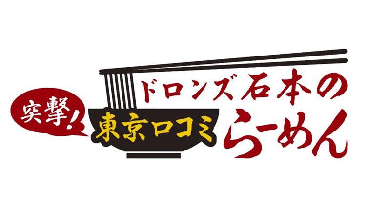 ドロンズ石本の突撃!東京口コミらーめんのメインビジュアル