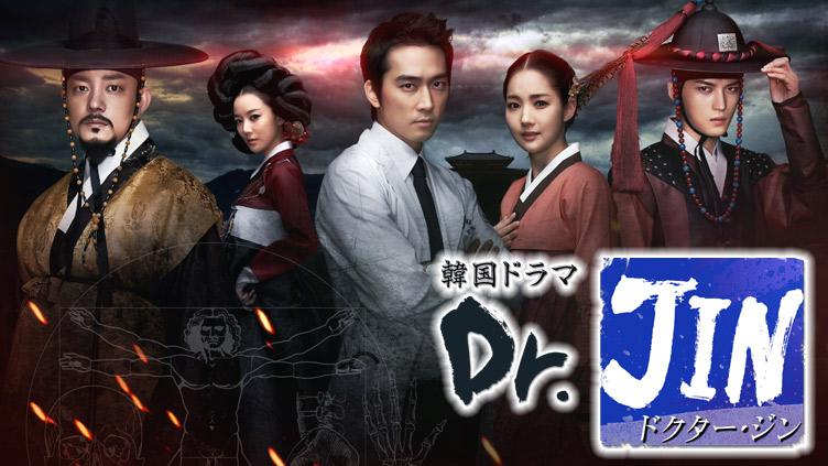 『韓流12』に「Dr.JIN」が登場!8月25日(火)より毎週月~金曜の夕方5時放送のサムネイル