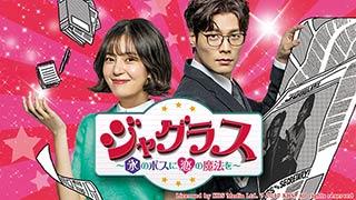 韓国ドラマ「ジャグラス~氷のボスに恋の魔法を~」のサムネイル