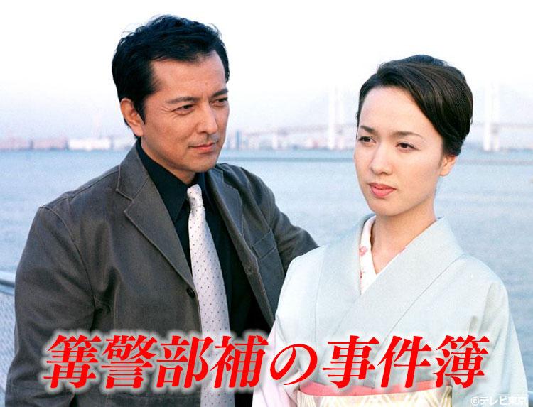 ドラマ「篝警部補の事件簿シリーズ」のメインビジュアル