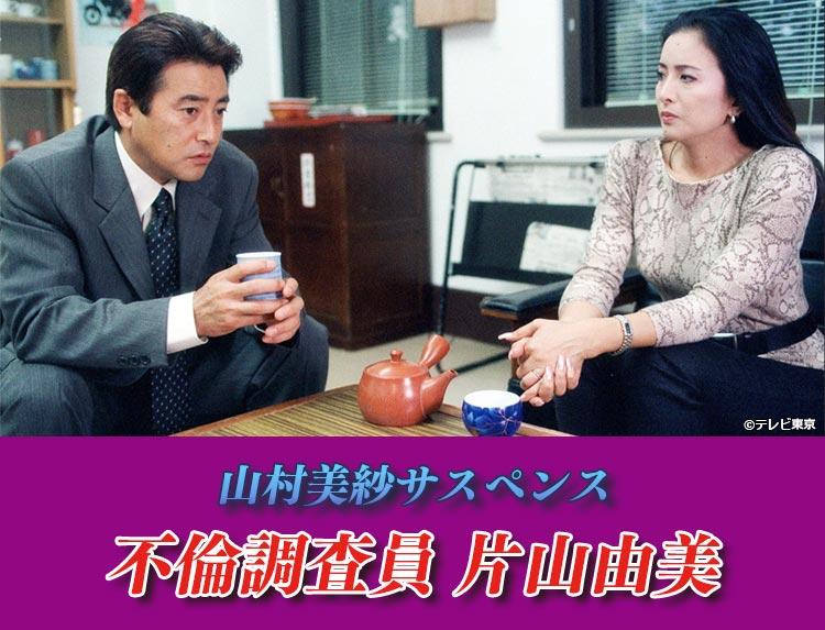山村美紗サスペンス「不倫調査員 片山由美」のメインビジュアル