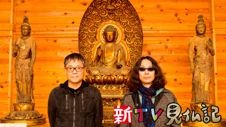 新TV見仏記のメインビジュアル