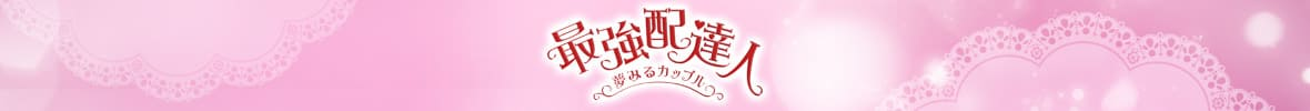 韓国ドラマ「最強配達人~夢みるカップル~」メインビジュアル