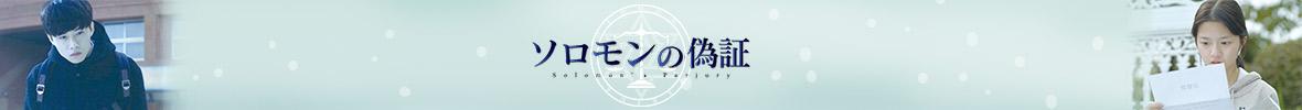 韓国ドラマ「ソロモンの偽証」メインビジュアル