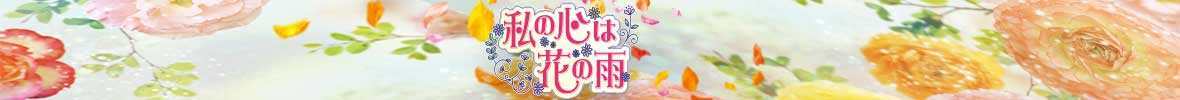 韓国ドラマ「私の心は花の雨」メインビジュアル
