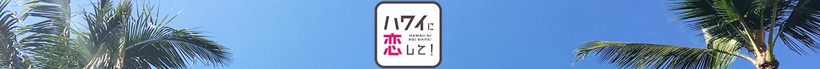 ハワイに恋して!メインビジュアル