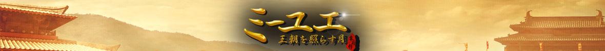中国ドラマ「ミーユエ 王朝を照らす月」メインビジュアル