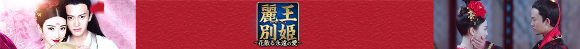 中国ドラマ「麗王別姫~花散る永遠の愛~」メインビジュアル