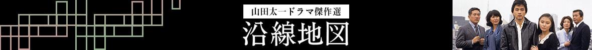 沿線地図(山田太一ドラマ傑作選)メインビジュアル