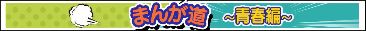 ドラマ「まんが道 青春編」メインビジュアル