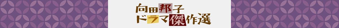 向田邦子 ドラマ傑作選メインビジュアル