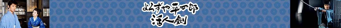 藤沢周平時代劇 よろずや平四郎活人剣メインビジュアル
