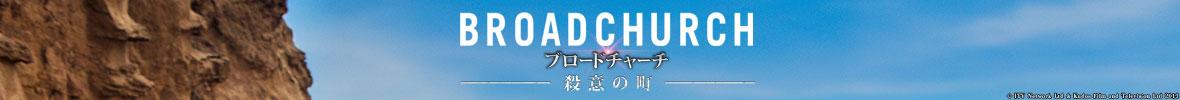「ブロードチャーチ ~殺意の町~」集中放送 土曜洋画劇場 特別篇メインビジュアル