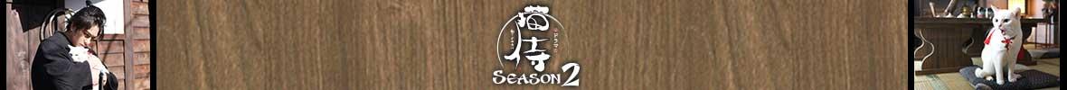 ドラマ「猫侍 SEASON2」メインビジュアル