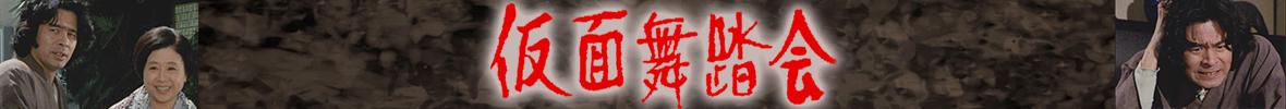 横溝正史・金田一耕助シリーズ「仮面舞踏会」メインビジュアル