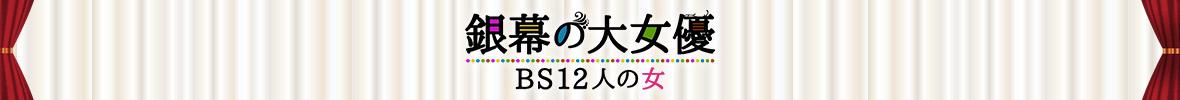 月曜スペシャル「銀幕の大女優~BS12人の女~」メインビジュアル