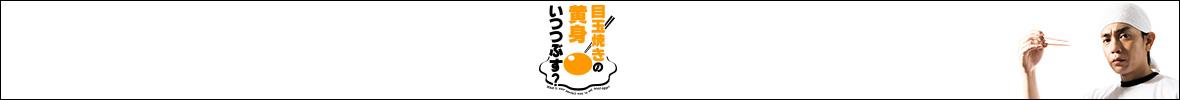 ドラマ「目玉焼きの黄身 いつつぶす?完全版」メインビジュアル
