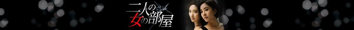 韓国ドラマ「二人の女の部屋」メインビジュアル