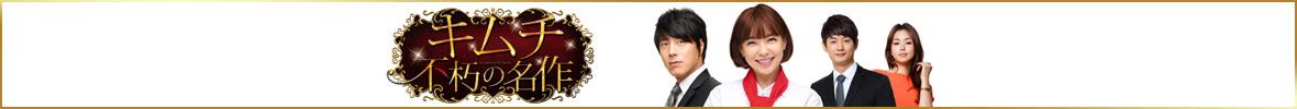 韓国ドラマ「キムチ~不朽の名作~」メインビジュアル