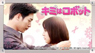 韓国ドラマ「キミはロボット」のサムネイル