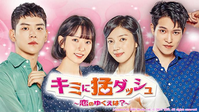 韓国ドラマ「キミに猛ダッシュ~恋のゆくえは?~」のサムネイル