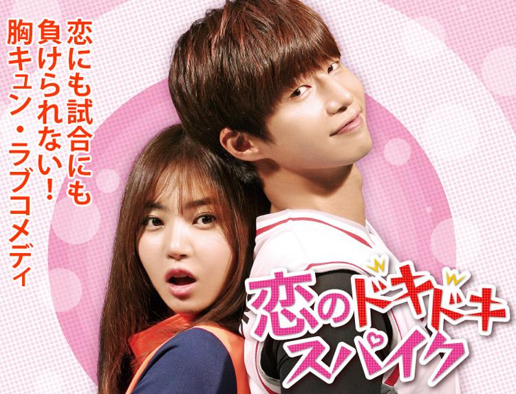 韓国ドラマ「恋のドキドキスパイク」のメインビジュアル