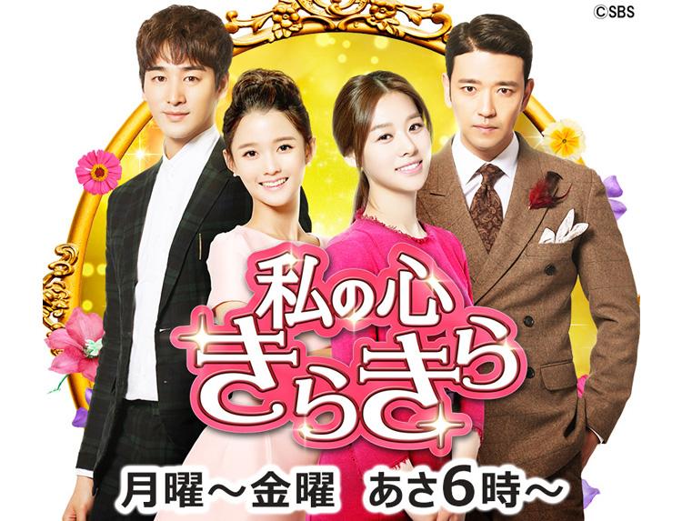 韓国ドラマ「私の心きらきら」のメインビジュアル