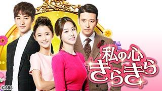 韓国ドラマ「私の心きらきら」のサムネイル