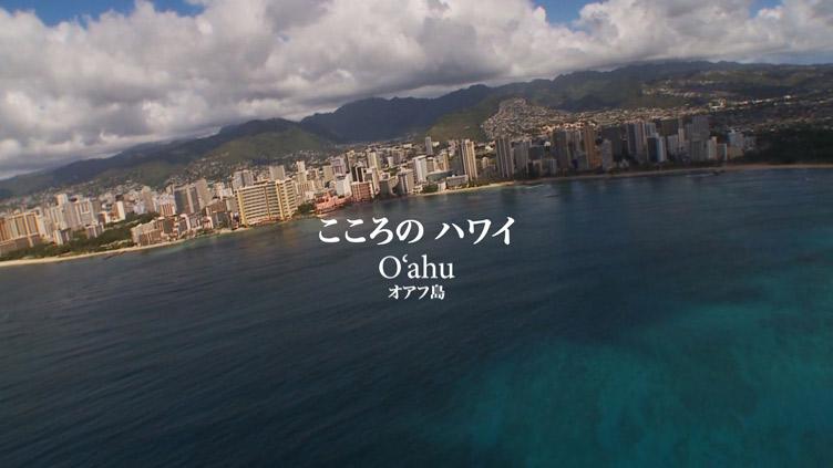 こころのハワイのメインビジュアル