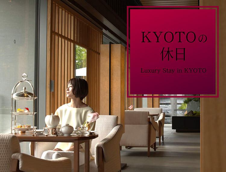 KYOTOの休日のメインビジュアル