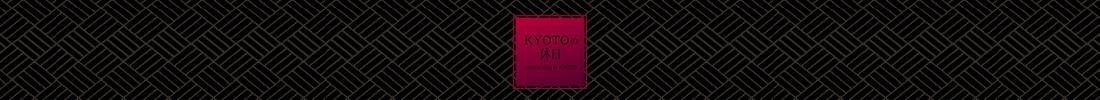KYOTOの休日メインビジュアル