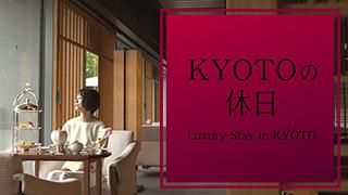 KYOTOの休日のサムネイル