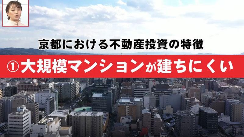 知って得する!京都不動産投資の魅力!