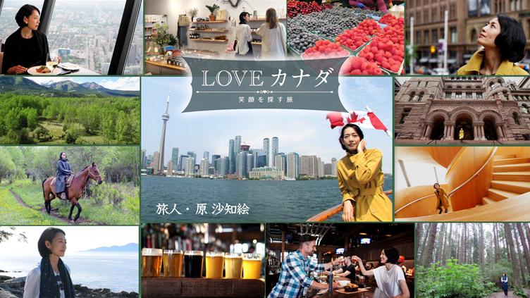 LOVEカナダ〜笑顔を探す旅〜のメインビジュアル