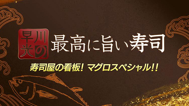 早川光の最高に旨い寿司 ~寿司屋の看板!マグロスペシャル!!~のサムネイル