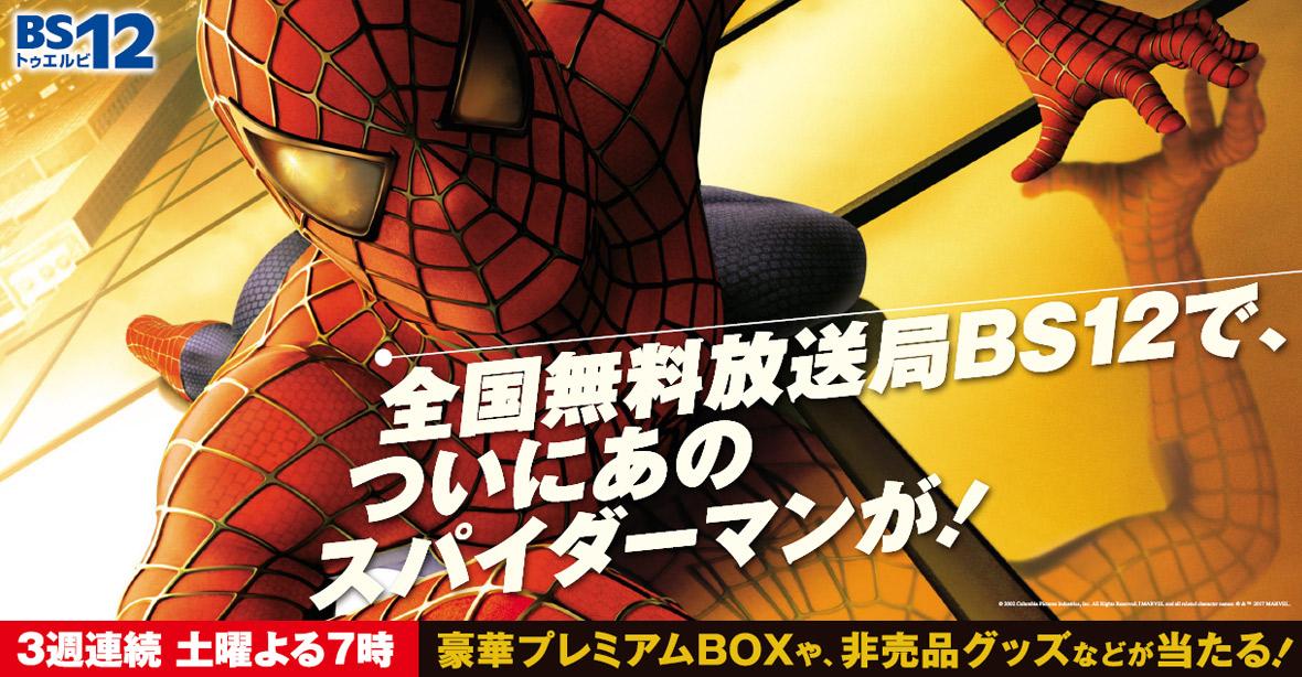 BS12 トゥエルビ 開局10周年特別企画 大人気映画「スパイダーマン™」シリーズ 三作品を一挙放送!! ~豪華プレゼントキャンペーンも実施~のサムネイル