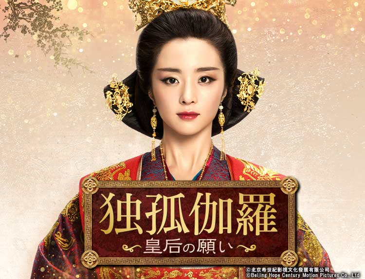 中国ドラマ「独孤伽羅~皇后の願い~」のトップイメージ