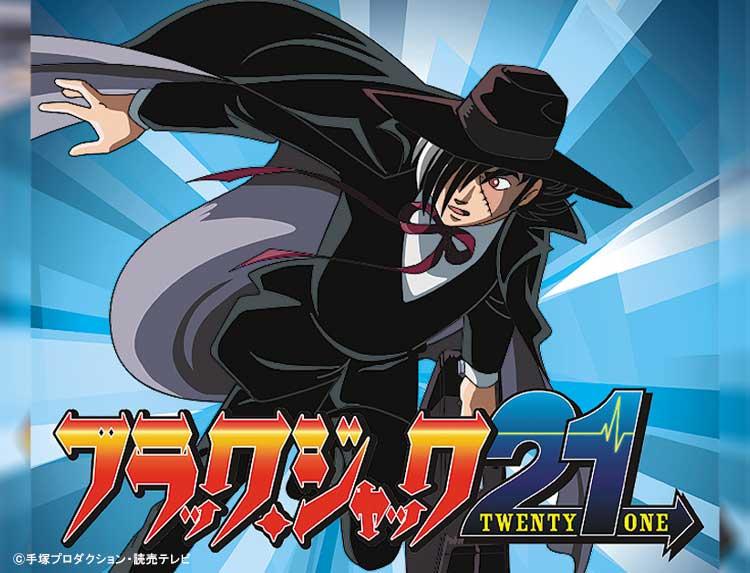 アニメ「ブラック・ジャック 21」のメインビジュアル