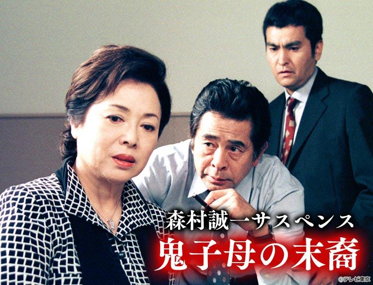 森村誠一サスペンス 鬼子母の末裔のメインビジュアル