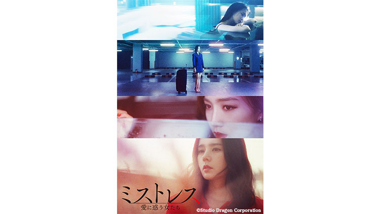 韓国トップ女優ハン・ガイン主演、英国の大ヒット作を大胆リメイク! ドラマ「ミストレス~愛に惑う女たち~」  10月10日よりBS12トゥエルビで日本初放送& Amazon Prime Videoで配信決定!のサムネイル