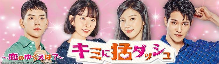 韓国ドラマ「キミに猛ダッシュ~恋のゆくえは?~」メインビジュアル