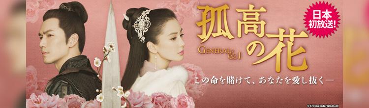中国ドラマ「孤高の花 ~General&I~」メインビジュアル