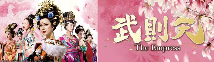中国ドラマ「武則天-The Empress-」メインビジュアル