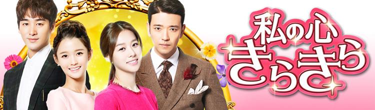 韓国ドラマ「私の心きらきら」メインビジュアル