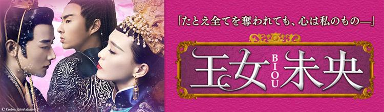 中国ドラマ「王女未央」メインビジュアル