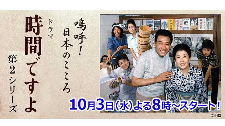 昭和を代表する、あの大人気ホームドラマ 「時間ですよ 第2シリーズ」 BS12 トゥエルビ で 10月3日(月)よる8時00分から放送スタート!のサムネイル