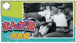 ドラマ「まんが道 青春編」のサムネイル