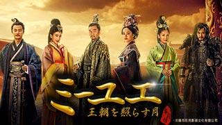 中国ドラマ「ミーユエ 王朝を照らす月」のサムネイル